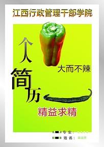 江西行政管理干部学院毕业生求职简历