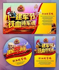 建军节87周年海报