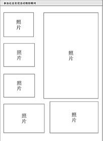 简易照片存储信息模板