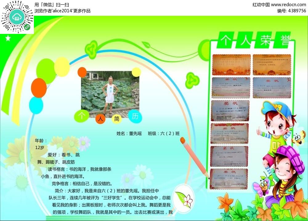 小学生矢量_小学生班级公约矢量图__广告设计_广告设计_