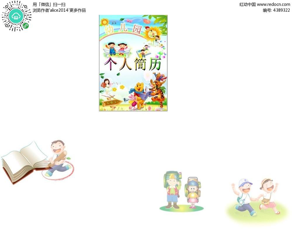 卡通幼儿园入学个人简历