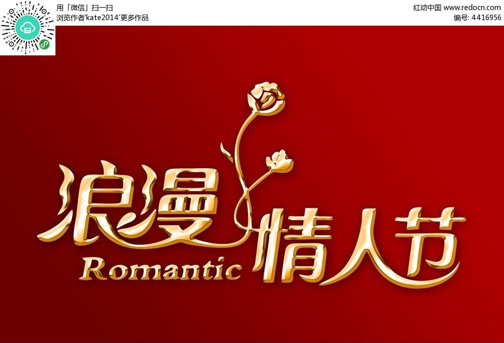 浪漫情人节艺术字设计
