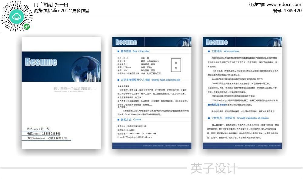 蓝色边框化学工程与工业专业求职简历CDR免费下载 其他模板素材