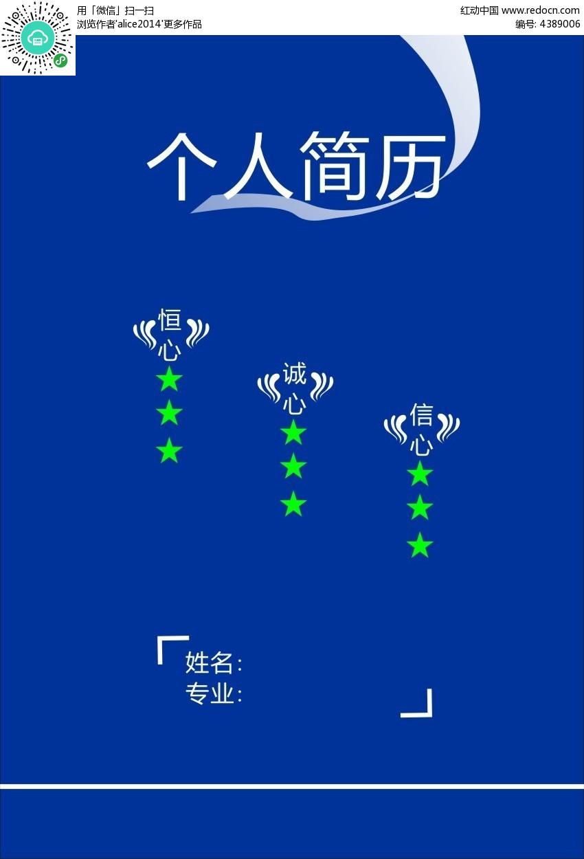 蓝色个人简历cdr设计模板免费下载_其他模板素材图片