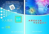 蓝色科技北京个人简历模板
