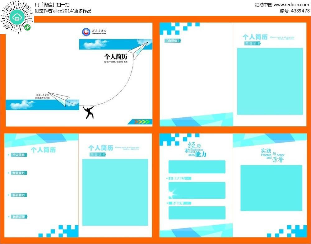 简历背景囹�a��.���_蓝色色块元素背景简历