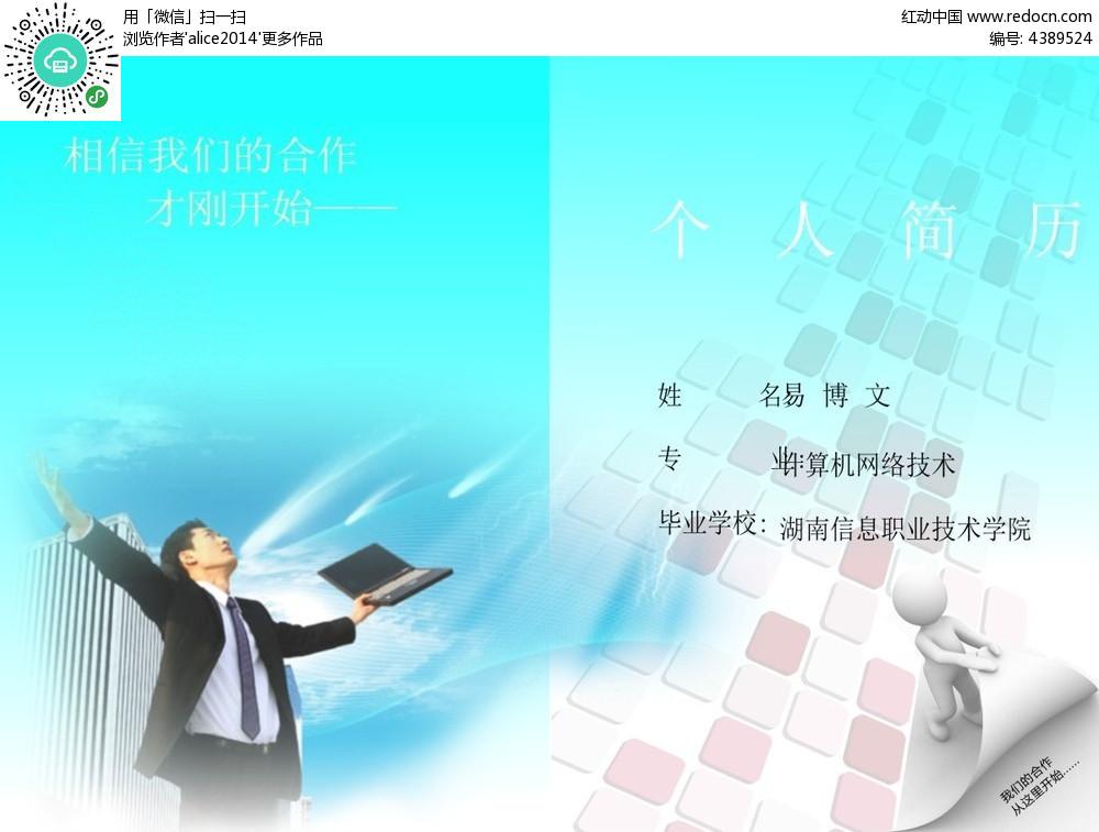 藍色商務背景計算機網絡技術簡歷圖片