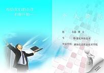 蓝色商务背景计算机网络技术简历