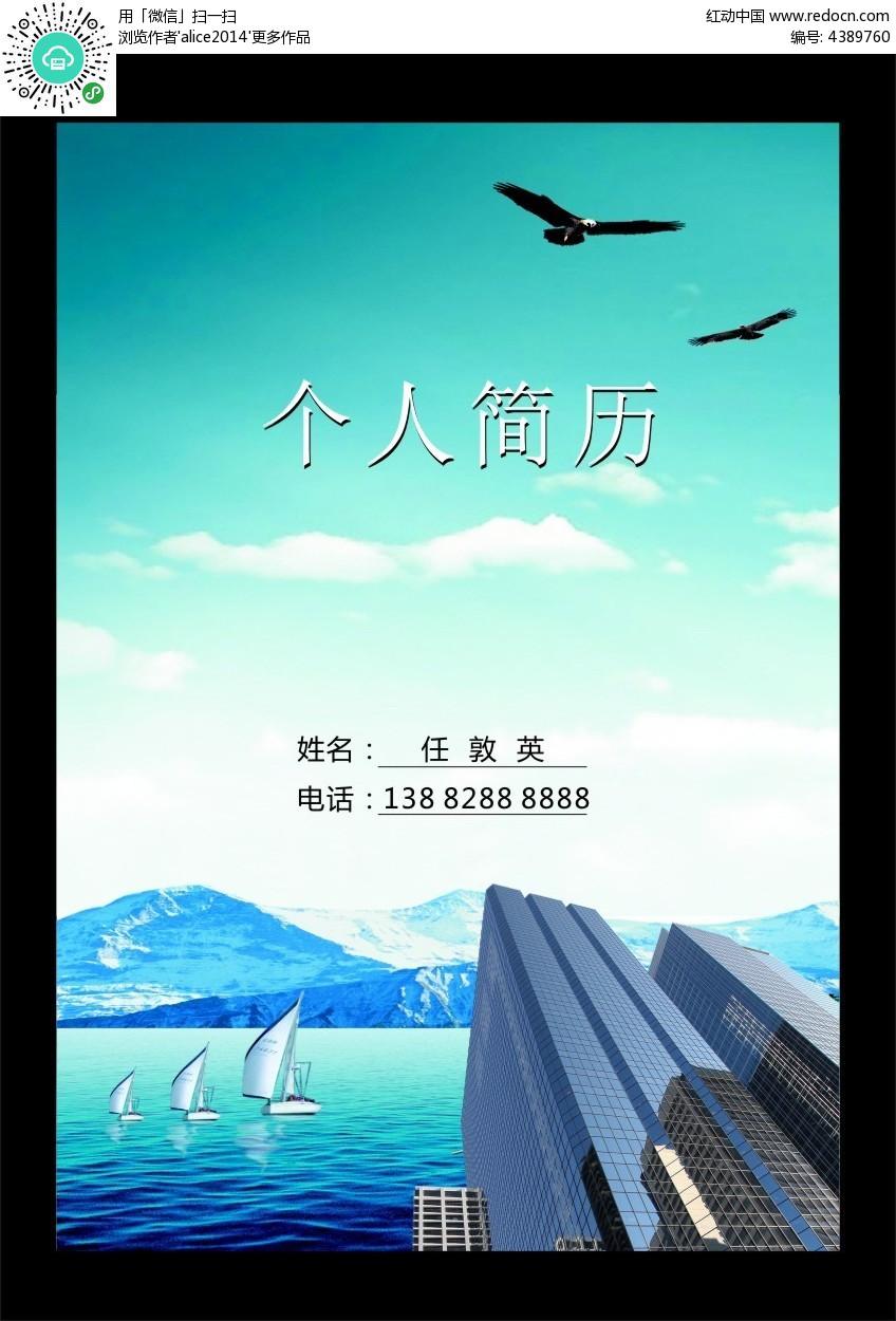 蓝色系个人简历封面模板cdr免费下载_其他模板素材图片