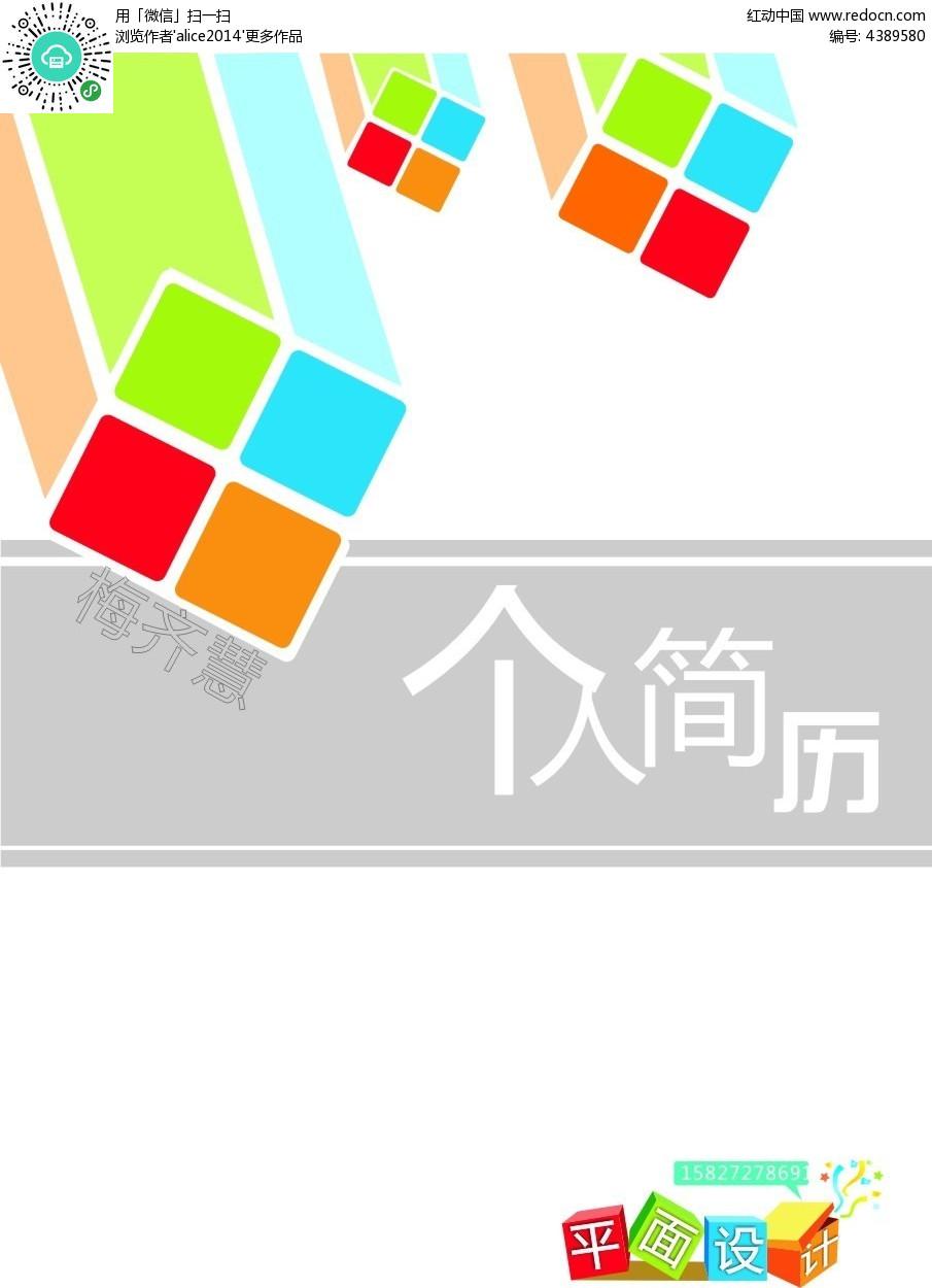 立体方块背景平面设计简历图片