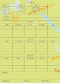 铅笔淡黄色背景简历模板