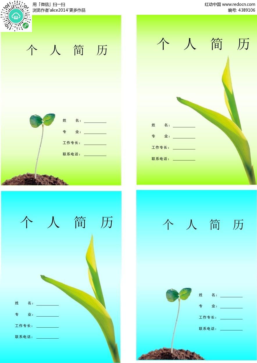 免费素材 矢量素材 广告设计矢量模板 其他模板 清晰绿芽背景个人简历图片