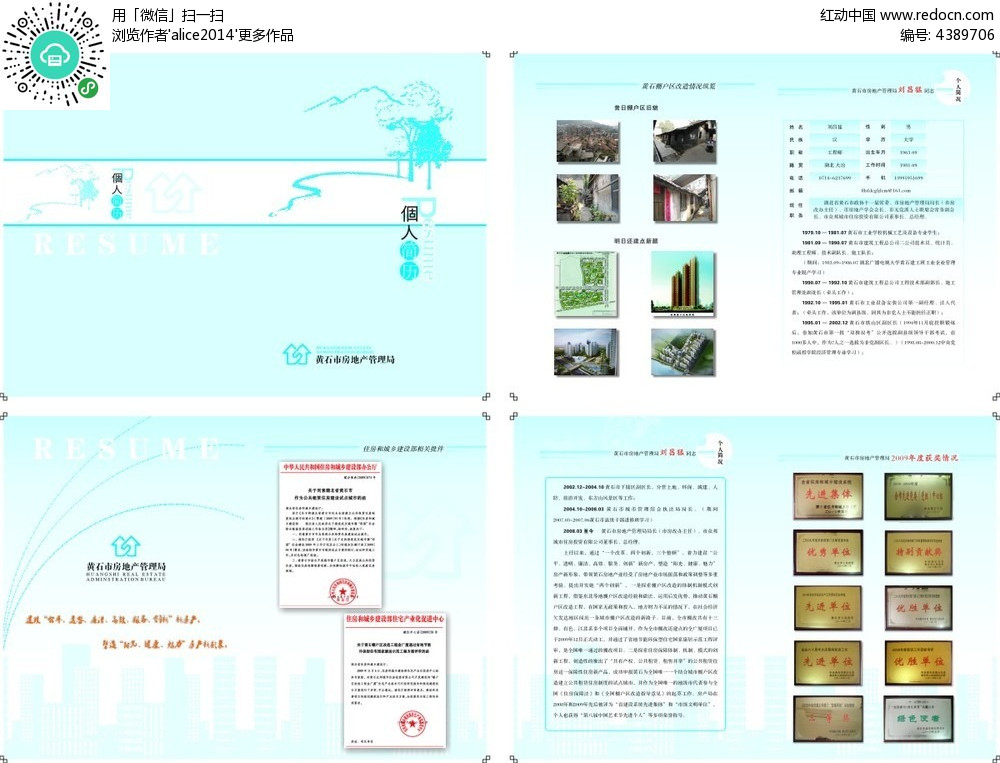 清新个人简历模板cdr素材免费下载(编号4389706)_红动图片