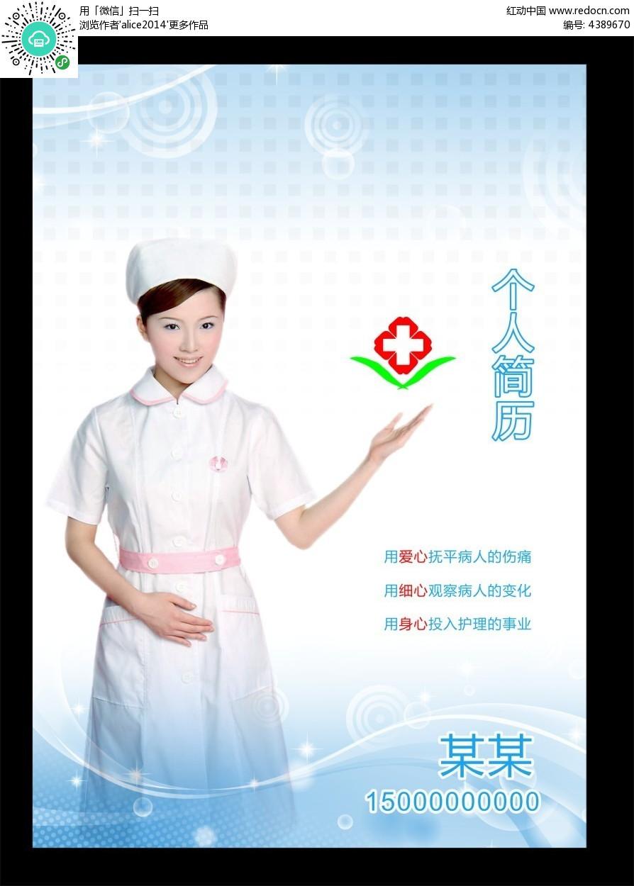清新护士简历封面模板