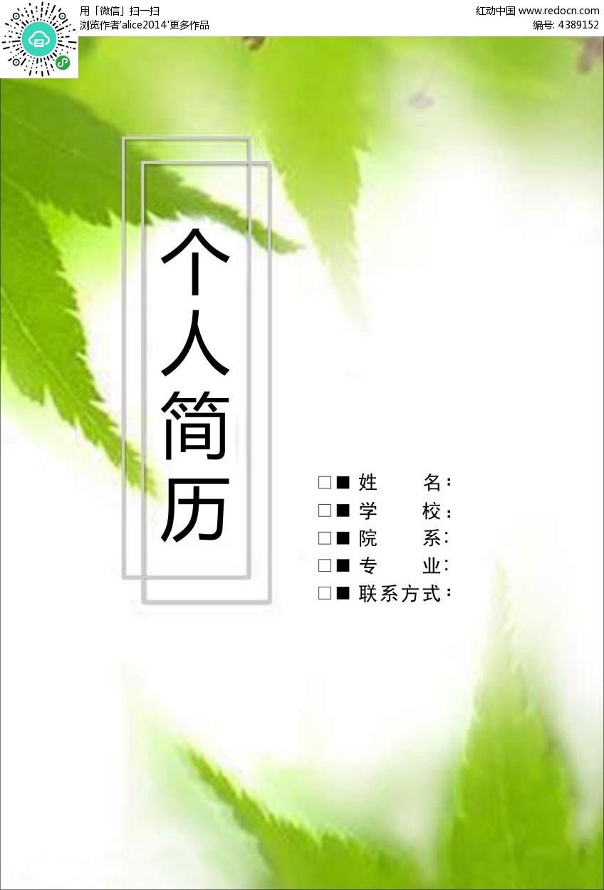 清新绿叶背景个人简历封面设计图片