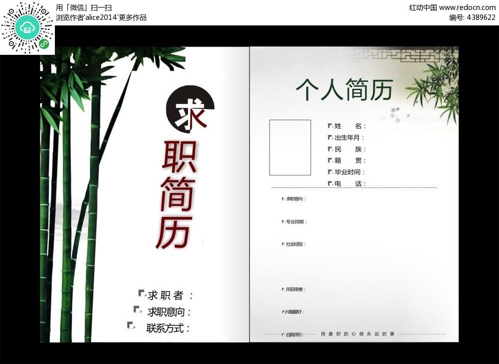 清新竹子边框求职简历矢量图cdr免费下载图片
