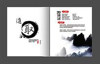 水墨中国风简历模板