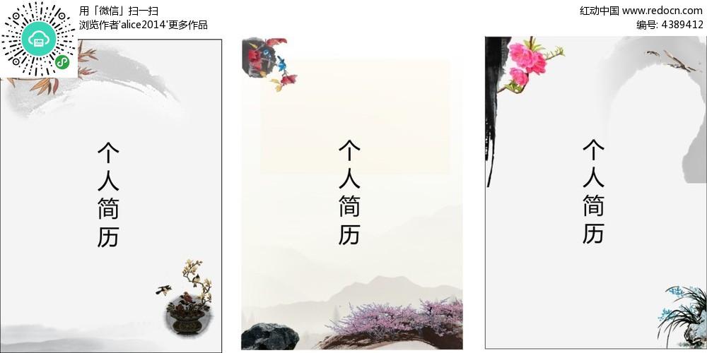 矢量素材 广告设计矢量模板 其他模板 水墨中国画边框个人简历封面图片