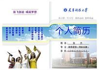 天津科技大学毕业生求职简历