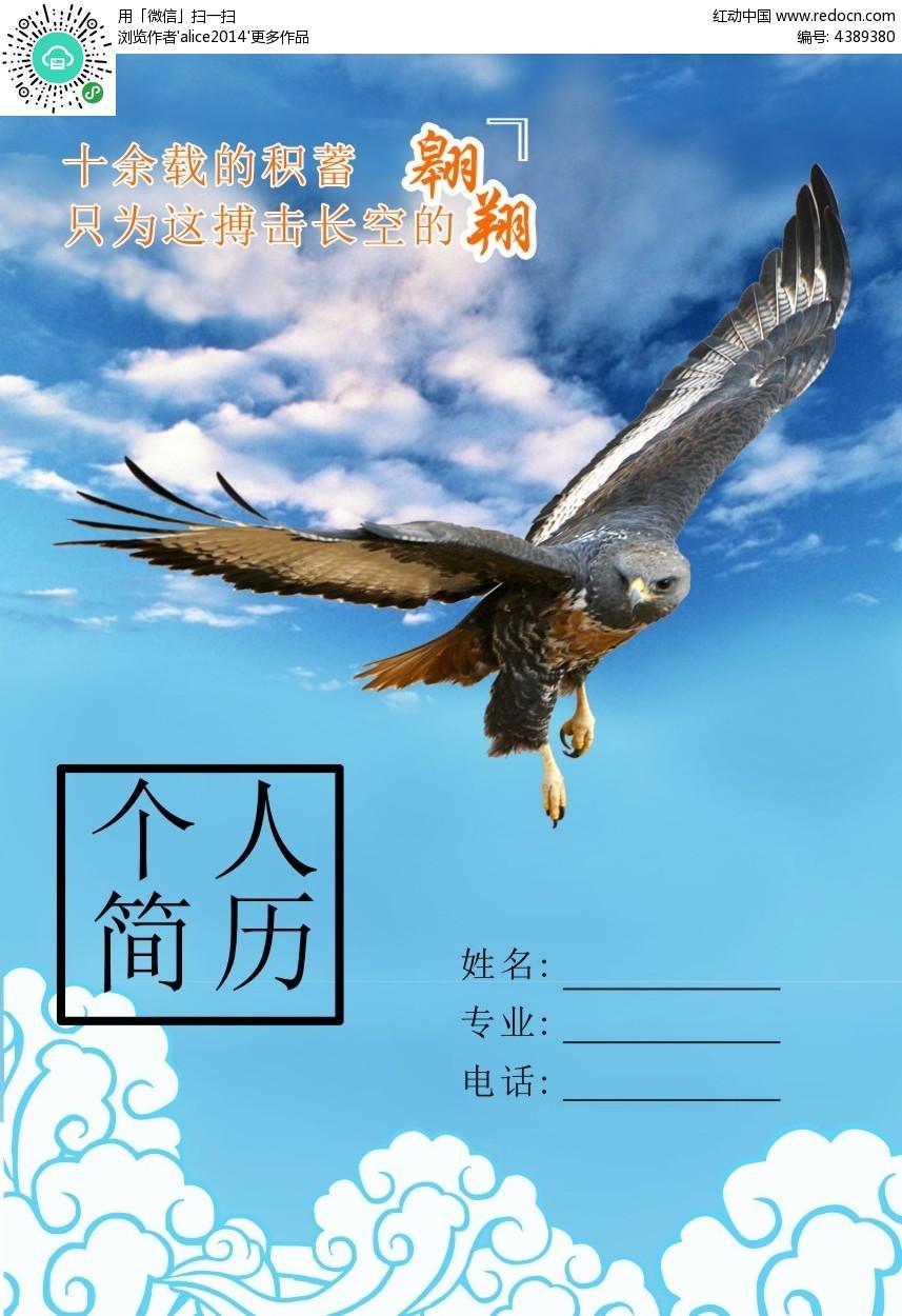 天空老鹰背景个人简历封面模板cdr免费下载_其他模板图片