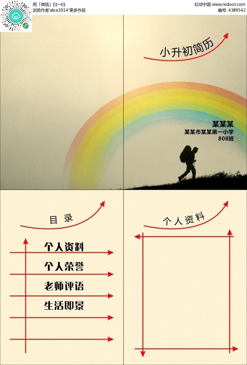 唯美彩虹背景小升初简历模板cdr素材免费下载_红动网图片