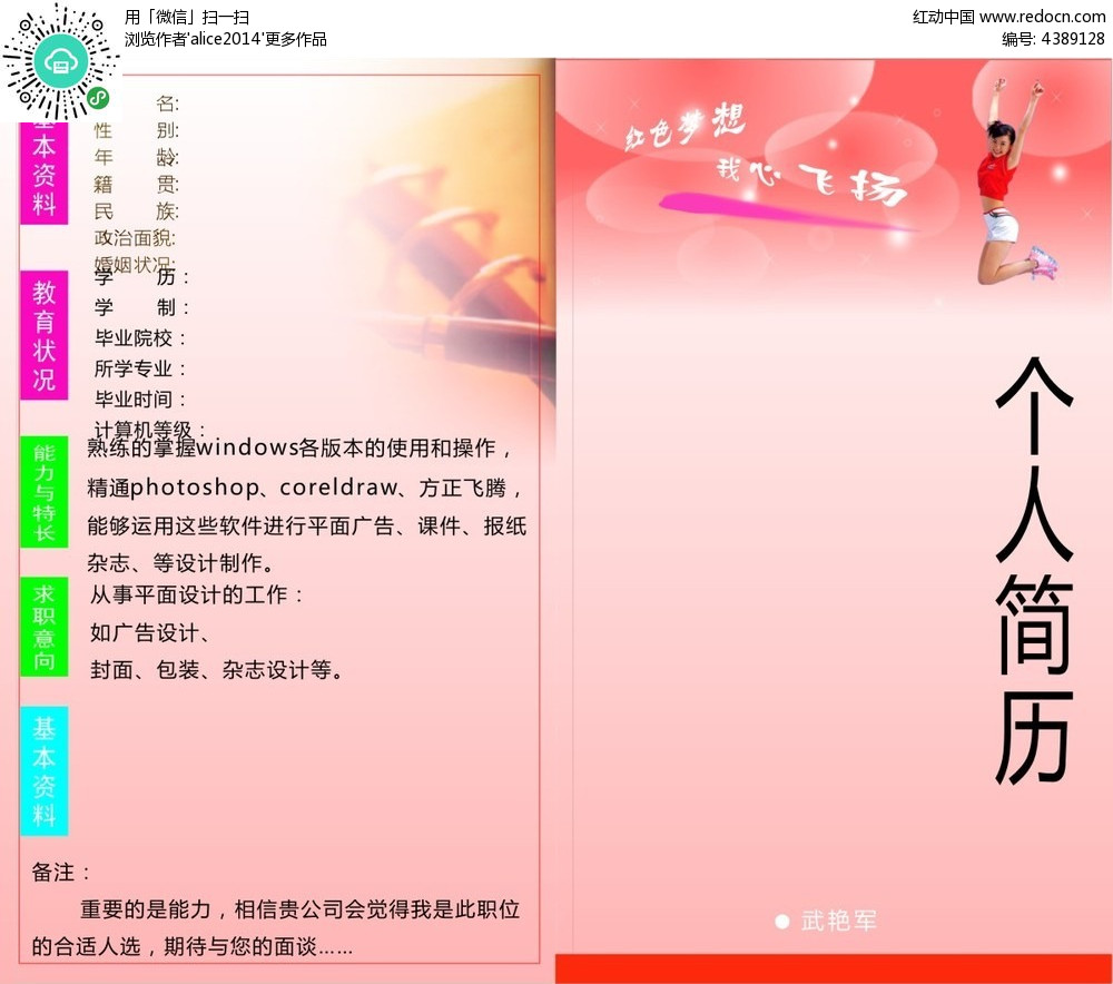 唯美粉红色背景个人简历模板cdr免费下载_其他模板素材图片
