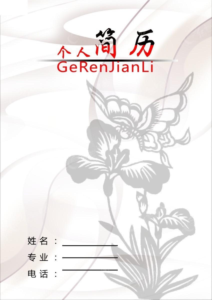 唯美花纹蝴蝶背景个人简历封面图片