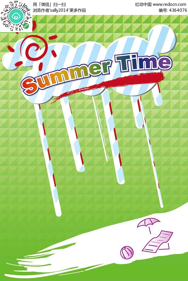 夏日时光手绘海报