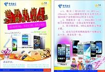 中国电信手机世界电信日促销活动单页设计