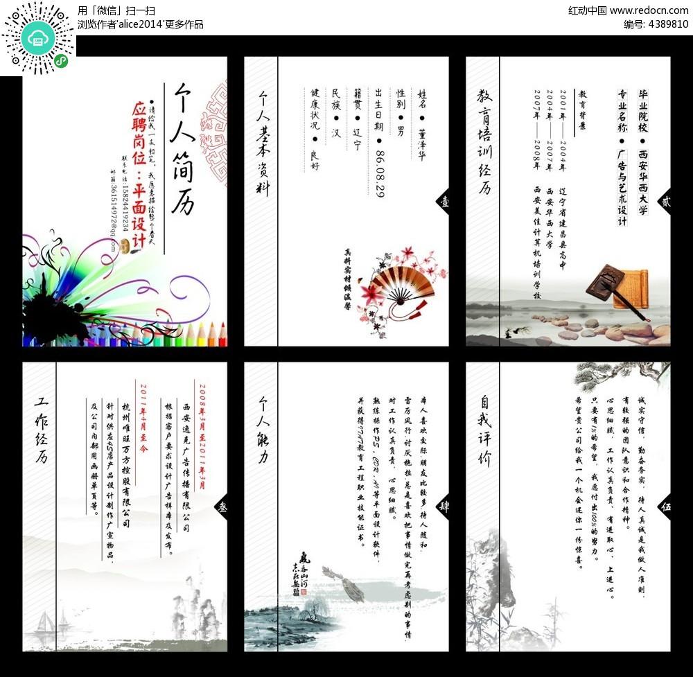 中国风个人简历模板cdr免费下载_其他模板素材图片