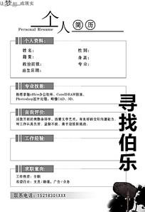中国风墨迹背景简历
