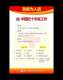 中国红十字会工作海报设计
