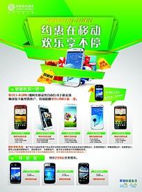 中国移动电信手机活动宣传单