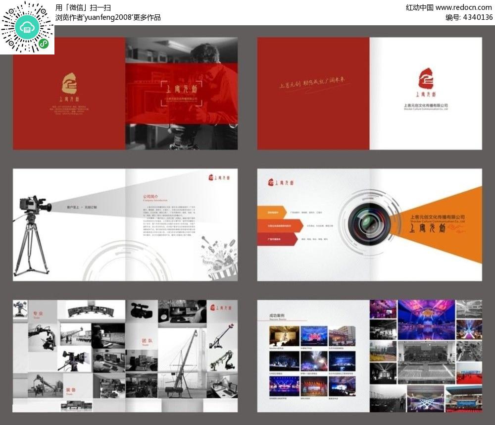 企业画册设计方案