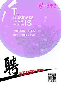 化妆品招聘海报-PSD广告设计模板下载(交互:4ui编号设计公司ue图片