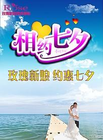 婚纱店七夕情人节海报