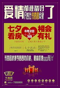 七夕房地产促销海报