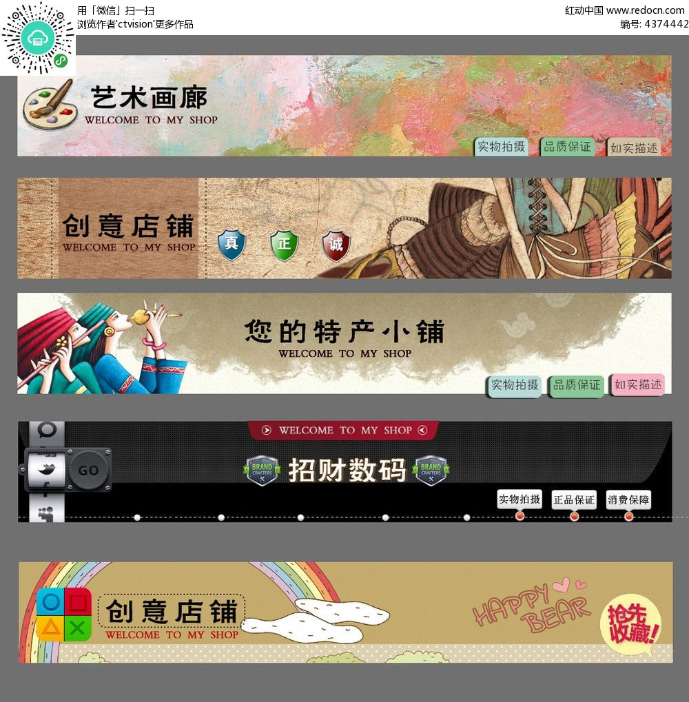 淘宝特产店铺店招PSD素材免费下载 编号4374442 红动网