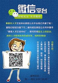 微信二维码宣传海报设计图片