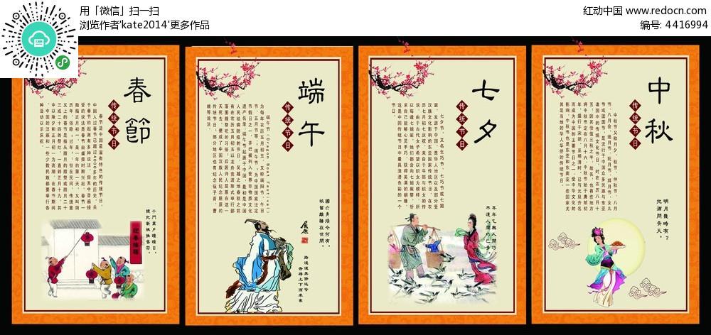 中国传统节日展板图