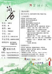中国风个人简历设计