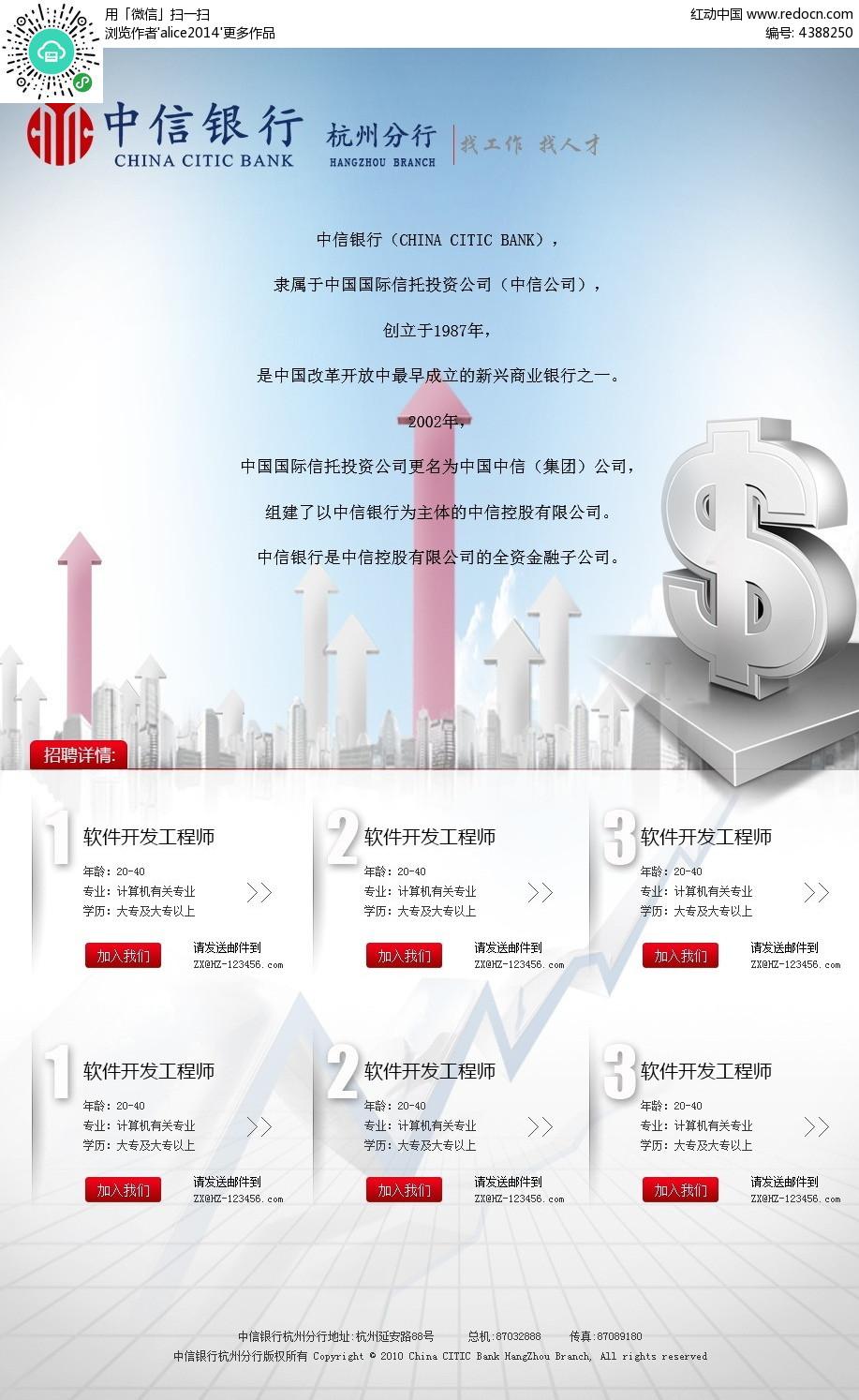 中信银行招聘海报