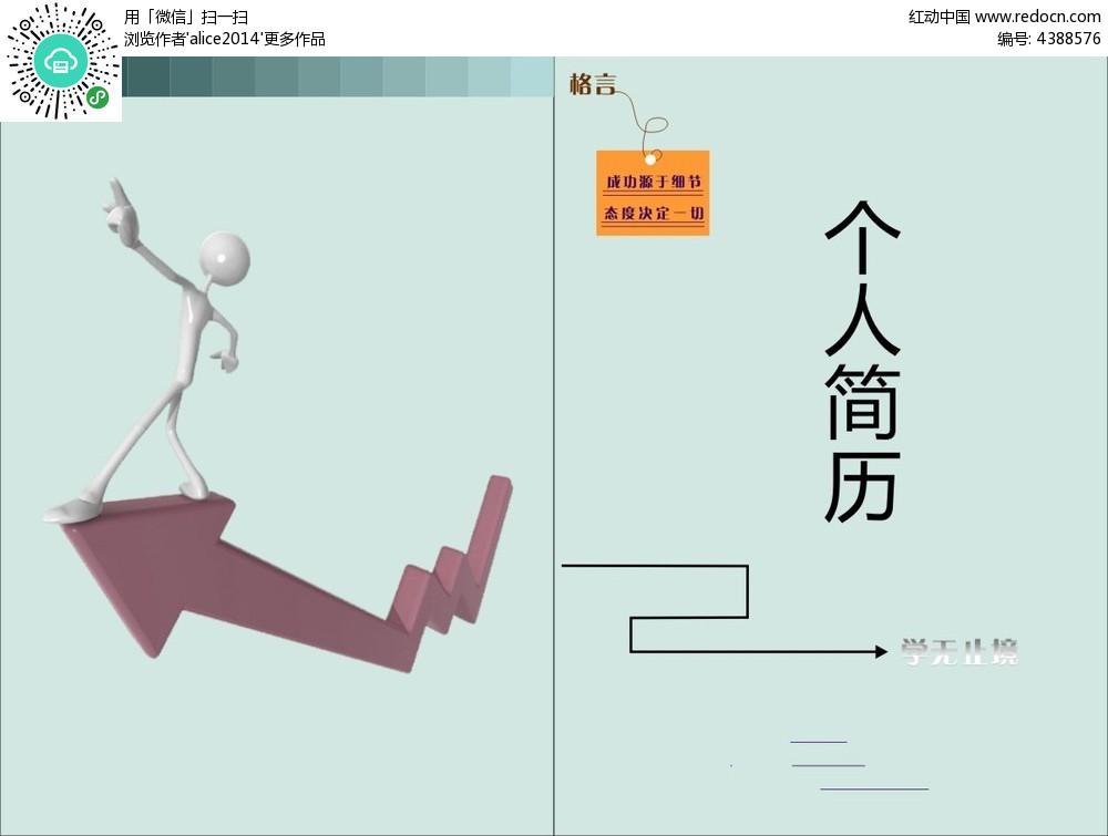 电力系统简历封面封底_小纸船个人简历封面