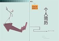 3D小人箭头个人简历封面