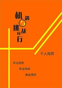 橙色简历封面设计