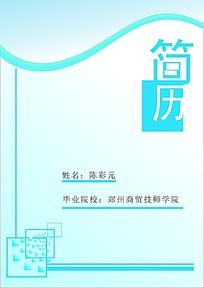 淡蓝色背景郑州商贸技师学院简历封面