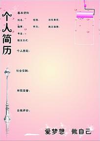 粉色可爱个人简历模板图片