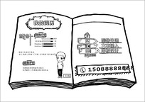 个性翻开的书本简历模板