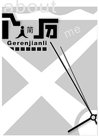 个性黑白简历封面设计