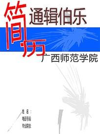 广西师范学院毕业生简历封面